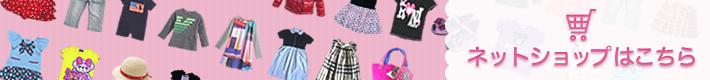 おすすめブランド子供服のネットショップはこちら