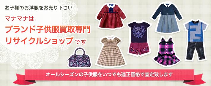 お子様のお洋服をお売り下さい マナマナはブランド子供服買取専門リサイクルショップです
