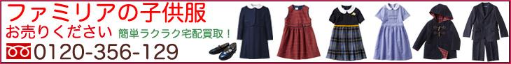 ファミリア familiar のブランド子供服宅配買取りリサイクルショップマナマナ東京のご案内はこちら